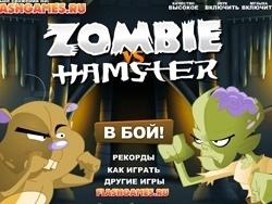 Зомби и хомяк